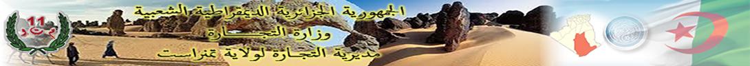 Direction Wilaya du Commerce de Tamanraset